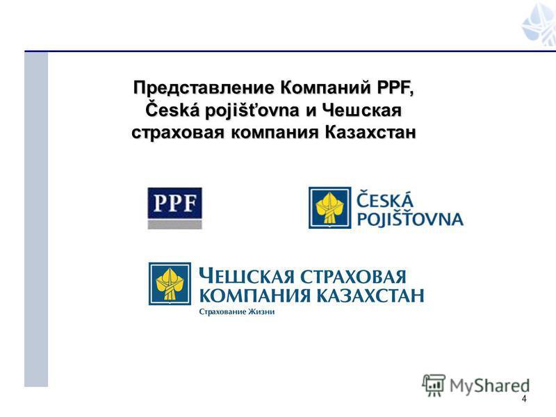 4 Представление Компаний PPF, Česká pojišťovna и Чешская страховая компания Казахстан