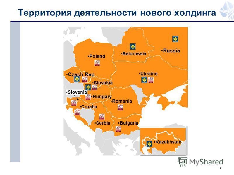 7 Территория деятельности нового холдинга Ukraine Romania Bulgaria Serbia Croatia Slovenia Czech Rep Poland Hungary Slovakia Russia Kazakhstan Belorussia