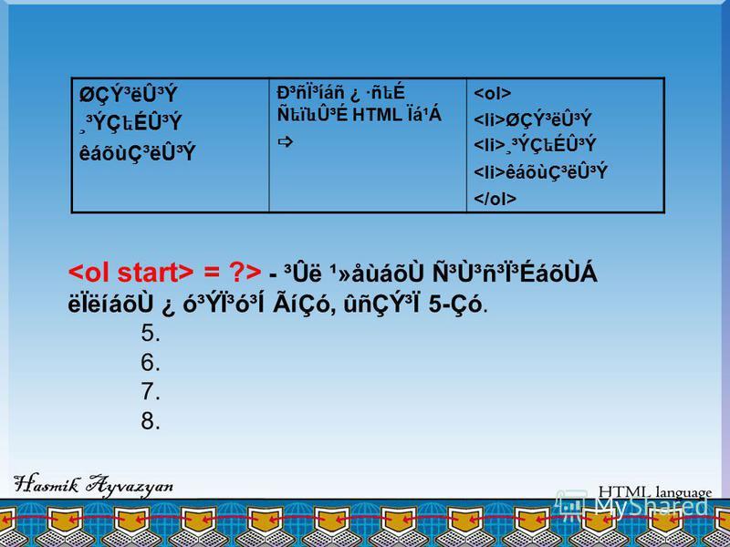 ØÇݳëÛ³Ý ¸³ÝÇ ե ÉÛ³Ý êáõùdzëÛ³Ý Ð³ñϳíáñ ¿ ·ñ ե É Ñ ե ï և Û³É HTML Ïá¹Á ØÇݳëÛ³Ý ¸³ÝÇ ե ÉÛ³Ý êáõùdzëÛ³Ý = ?> - ³Ûë ¹»åùáõ٠ѳٳñ³Ï³ÉáõÙÁ ëÏëíáõÙ ¿ ó³Ýϳó³Í ÃíÇó, ûñÇÝ³Ï 5-Çó. 5. 6. 7. 8.
