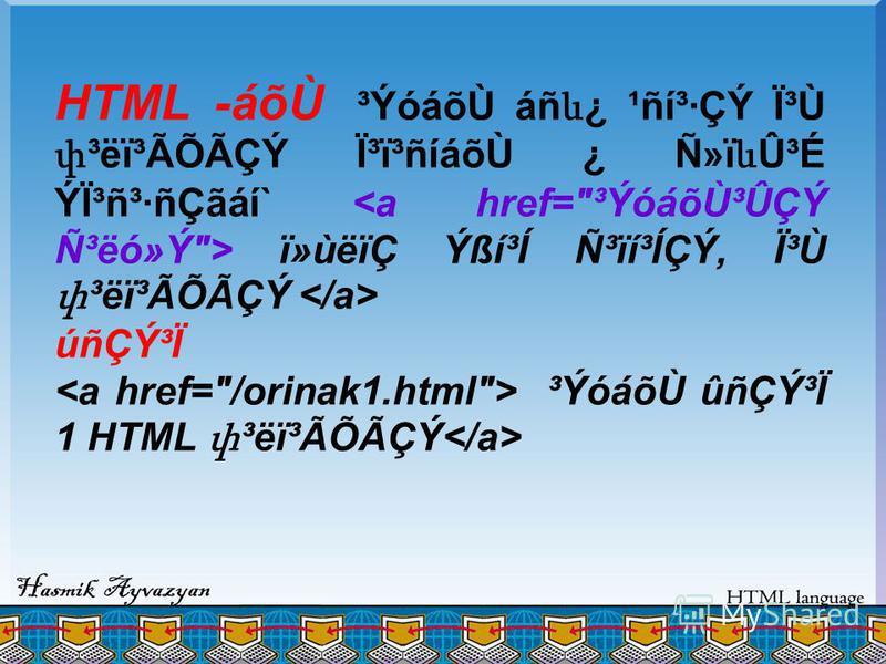 HTML -áõÙ ³ÝóáõÙ áñ և ¿ ¹ñí³·ÇÝ Ï³Ù փ ³ëï³ÃÕÃÇÝ Ï³ï³ñíáõÙ ¿ Ñ»ï և Û³É Ýϳñ³·ñÇãáí` ï»ùëïÇ Ýßí³Í ѳïí³ÍÇÝ, ϳ٠փ ³ëï³ÃÕÃÇÝ úñÇÝ³Ï ³ÝóáõÙ ûñÇÝ³Ï 1 HTML փ ³ëï³ÃÕÃÇÝ