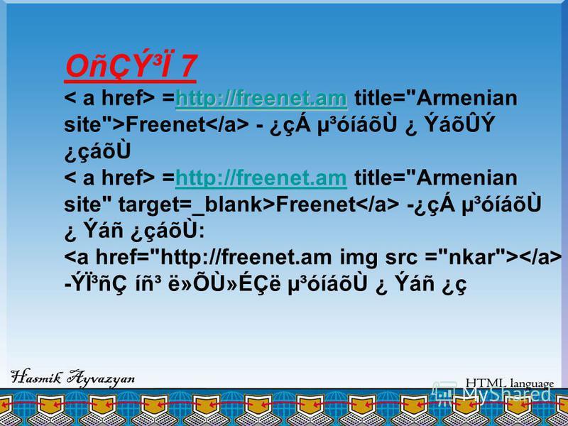 OñÇÝ³Ï 7 http://freenet.am http://freenet.am =http://freenet.am title=