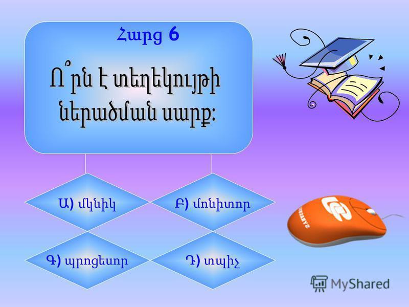 Ա ) կիլոբայթ Բ ) բայթ Գ ) կիլոբիթԴ ) բիթ Հարց 5