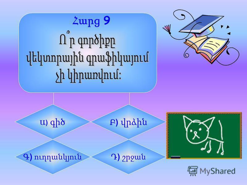 Ա ) բացիլներ Բ ) միկրոբներ Գ ) վիրուսներԴ ) պարազիտներ Հարց 8