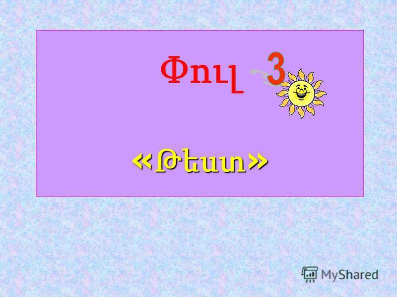 Ա) 4Ա) 4 Բ) 5Բ) 5 Գ) 6Գ) 6 Դ) 7Դ) 7 Հարց 10
