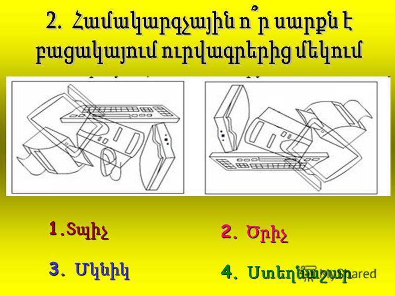 1. Դատարկ վանդակում տեղադրի ´ ր բացակայող նշանը 4