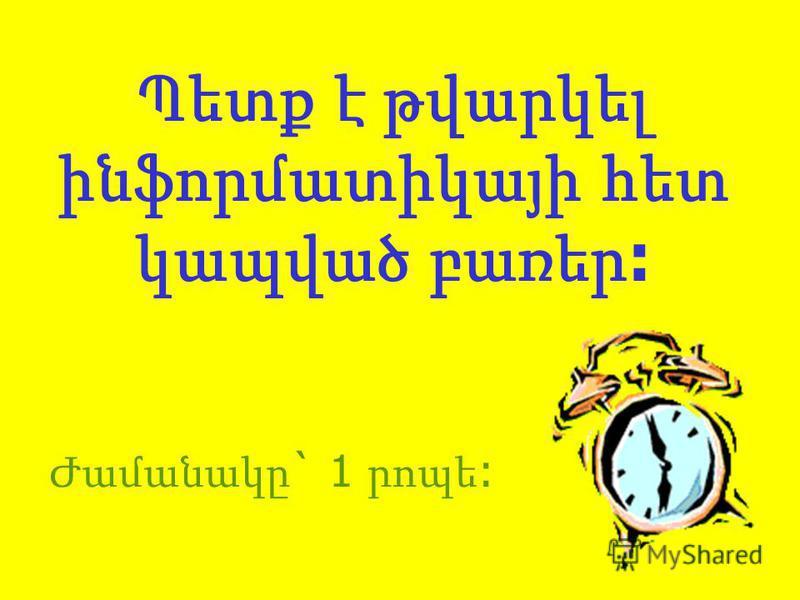 « Նախավարժանք » Փուլ « Նախավարժանք »