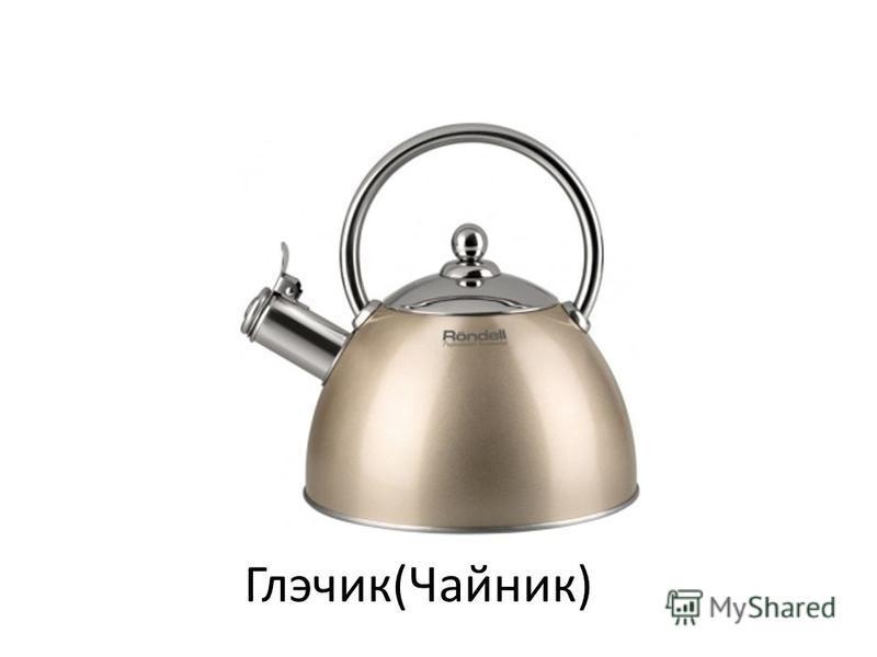 Глэчик(Чайник)