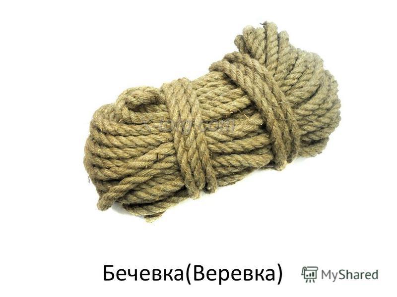 Бечевка(Веревка)