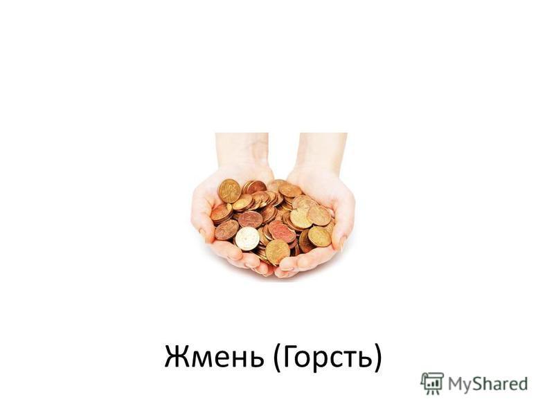 Жмень (Горсть)