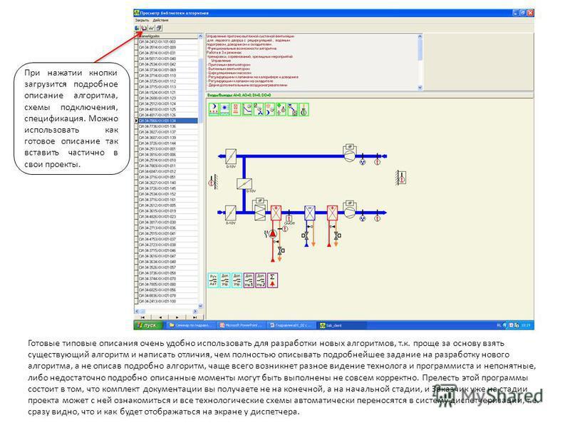 При нажатии кнопки загрузится подробное описание алгоритма, схемы подключения, спецификация. Можно использовать как готовое описание так вставить частично в свои проекты. Готовые типовые описания очень удобно использовать для разработки новых алгорит
