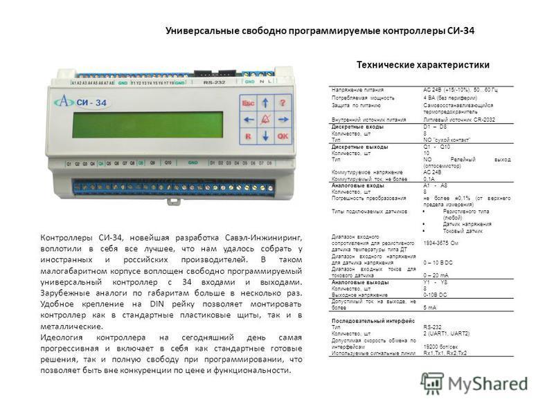 Напряжение питанияАС 24В (+15/-10%), 50...60 Гц Потребляемая мощность 4 ВА (без периферии) Защита по питанию Самовосстанавливающийся термопредохранитель Внутренний источник питания Литиевый источник CR-2032 Дискретные входыD1 – D8 Количество, шт 8 Ти