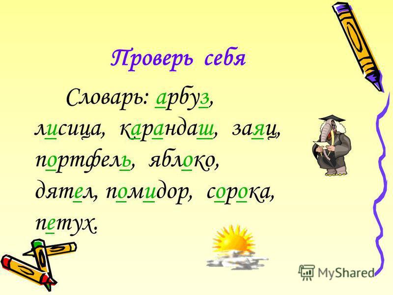 Конспект урока по русскому языку класс Тема Контрольный  Разработка урока диктант 3 класс