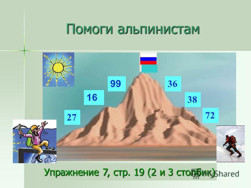 Помоги альпинистам 1 2 3 1 2 3 2727 16 99 38 72 Упражнение 7, стр. 19 (2 и 3 столбик) 36