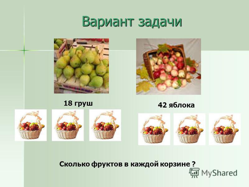 Вариант задачи 42 яблока 18 груш Сколько фруктов в каждой корзине ?