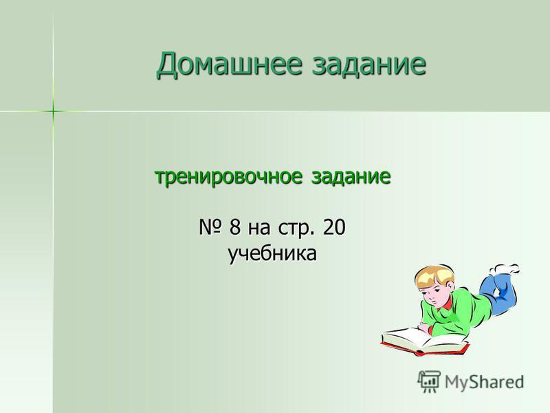Домашнее задание тренировочное задание 8 на стр. 20 8 на стр. 20 учебника