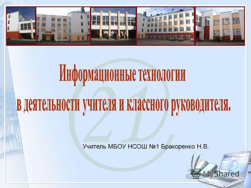 Учитель МБОУ НСОШ 1 Бракоренко Н.В.