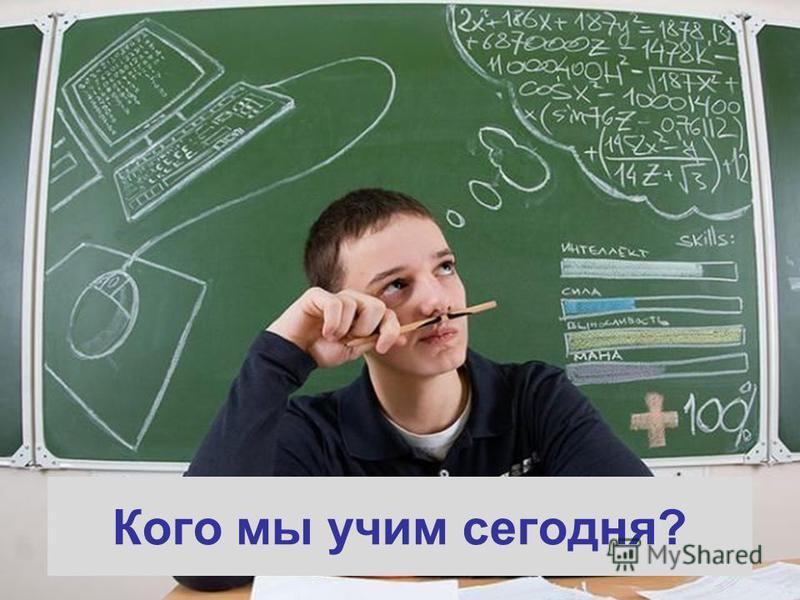 Кого мы учим сегодня?