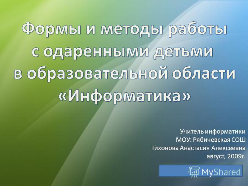 Учитель информатики МОУ: Рябичевская СОШ Тихонова Анастасия Алексеевна август, 2009 г.