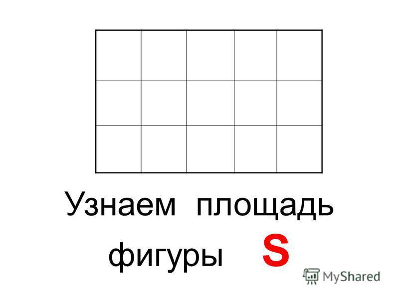 Узнаем площадь фигуры S
