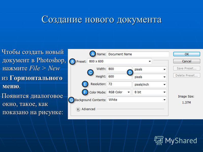 Создание нового документа Чтобы создать новый документ в Photoshop, нажмите File > New Чтобы создать новый документ в Photoshop, нажмите File > New из Горизонтального меню. из Горизонтального меню. Появится диалоговое окно, такое, как показано на рис