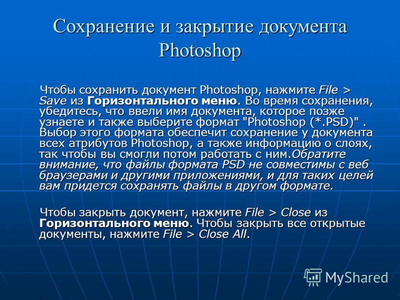 Сохранение и закрытие документа Photoshop Чтобы сохранить документ Photoshop, нажмите File > Save из Горизонтального меню. Во время сохранения, убедитесь, что ввели имя документа, которое позже узнаете и также выберите формат