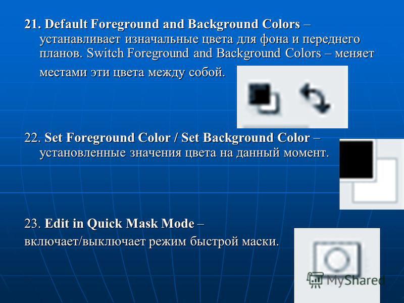 21. Default Foreground and Background Colors – устанавливает изначальные цвета для фона и переднего планов. Switch Foreground and Background Colors – меняет местами эти цвета между собой. 22. Set Foreground Color / Set Background Color – установленны