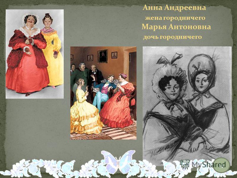 Анна Андреевна жена городничего Марья Антоновна дочь городничего 11