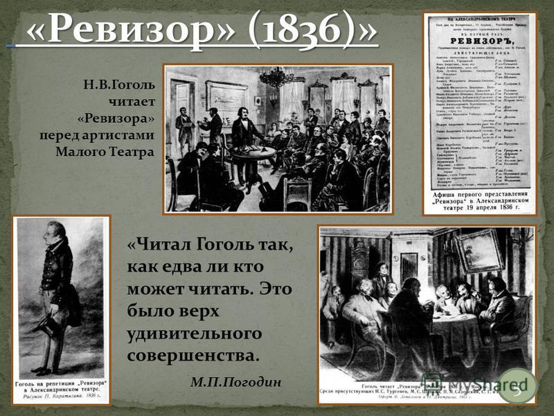 «Читал Гоголь так, как едва ли кто может читать. Это было верх удивительного совершенства. М.П.Погодин Н.В.Гоголь читает «Ревизора» перед артистами Малого Театра «Ревизор» (1836)» «Ревизор» (1836)» 5