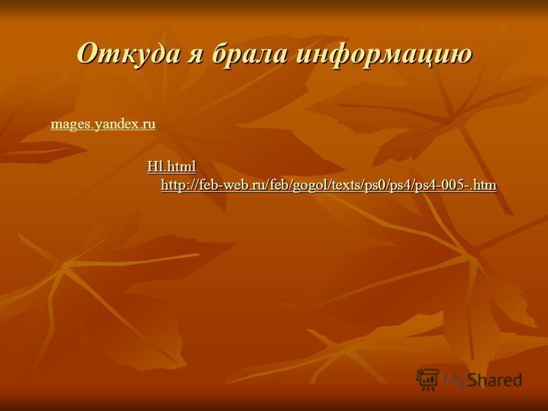 Откуда я брала информацию Hl.html http://feb-web.ru/feb/gogol/texts/ps0/ps4/ps4-005-.htm Hl.html http://feb-web.ru/feb/gogol/texts/ps0/ps4/ps4-005-.htm mages.yandex.ru