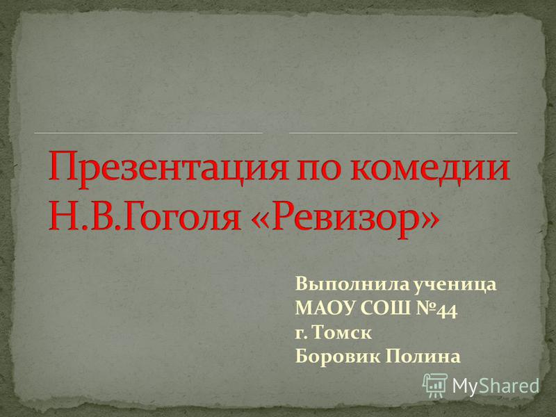 Выполнила ученица МАОУ СОШ 44 г. Томск Боровик Полина