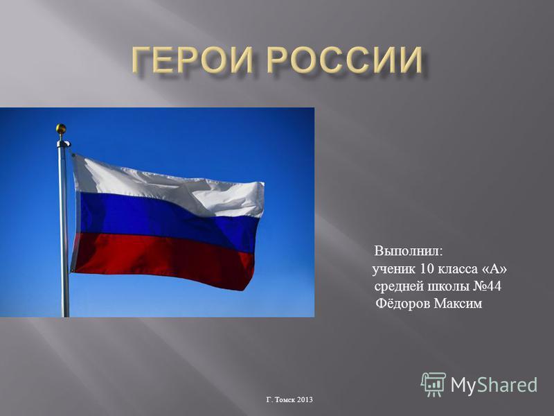 Выполнил : ученик 10 класса « А » средней школы 44 Фёдоров Максим Г. Томск 2013