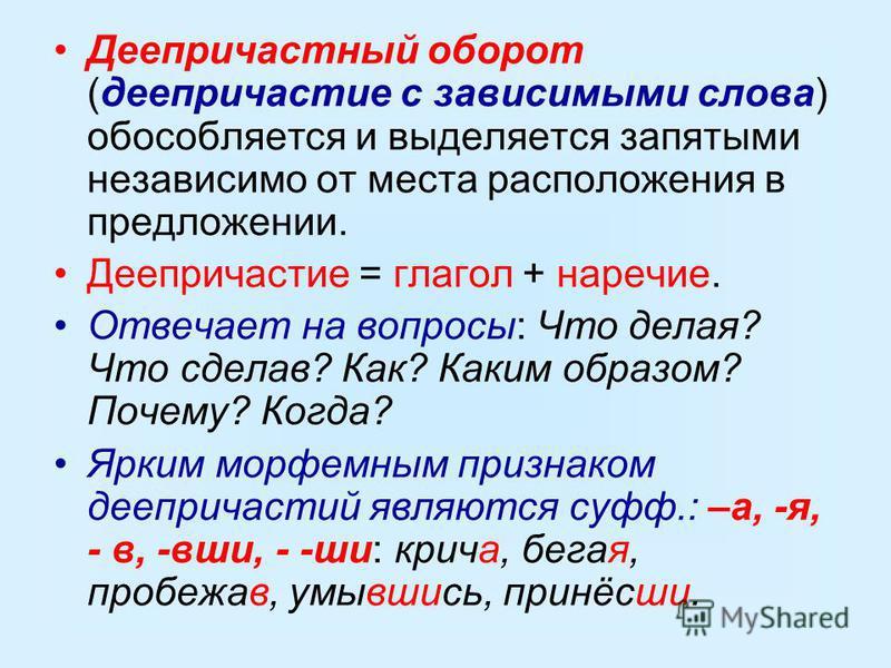 Деепричастный оборот (деепричастие с зависимыми слова) обособляется и выделяется запятыми независимо от места расположения в предложении. Деепричастие = глагол + наречие. Отвечает на вопросы: Что делая? Что сделав? Как? Каким образом? Почему? Когда?