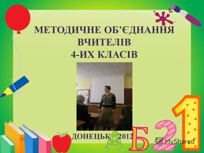 ДОНЕЦЬК 2012 МЕТОДИЧНЕ ОБЄДНАННЯ ВЧИТЕЛІВ 4-ИХ КЛАСІВ