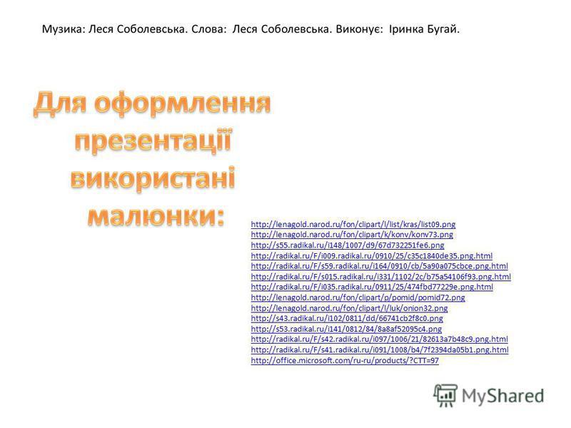 http://lenagold.narod.ru/fon/clipart/l/list/kras/list09.png http://lenagold.narod.ru/fon/clipart/k/konv/konv73.png http://s55.radikal.ru/i148/1007/d9/67d732251fe6.png http://radikal.ru/F/i009.radikal.ru/0910/25/c35c1840de35.png.html http://radikal.ru