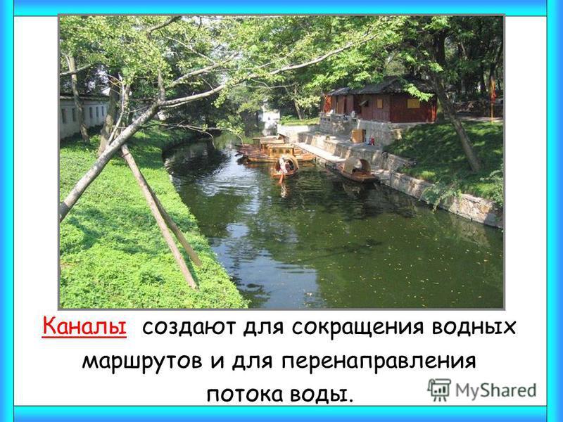 Каналы создают для сокращения водных маршрутов и для перенаправления потока воды.