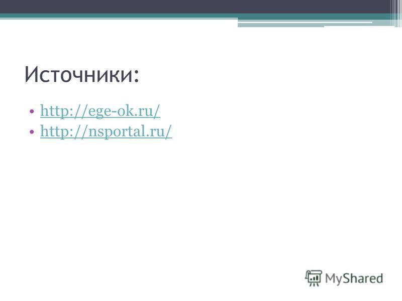 Источники: http://ege-ok.ru/ http://nsportal.ru/