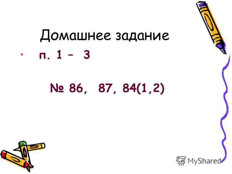 Домашнее задание п. 1 – 3 86, 87, 84(1,2)