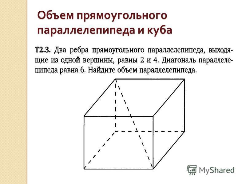 Объем прямоугольного параллелепипеда и куба
