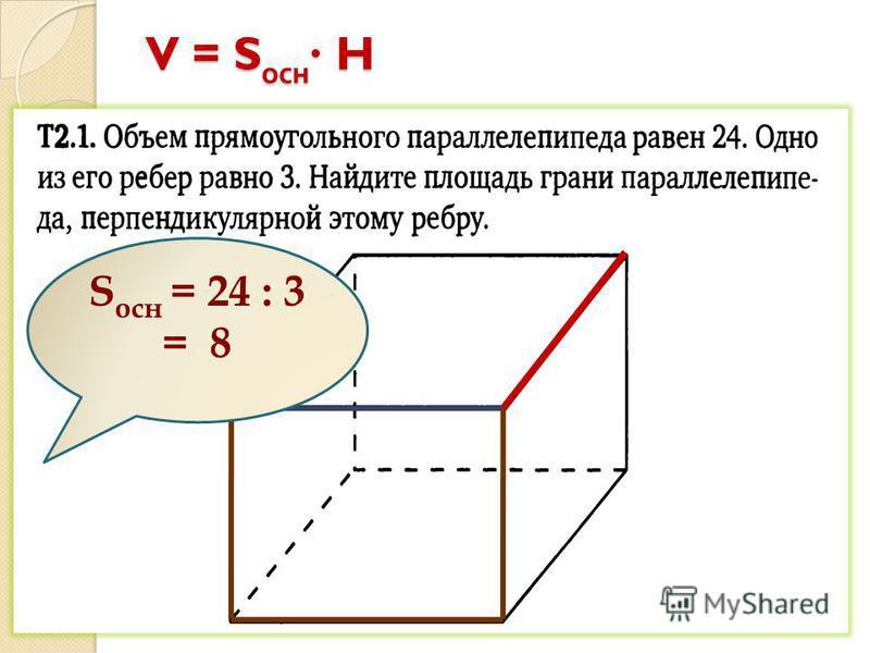 V = S осн H S осн = 24 : 3 = 8