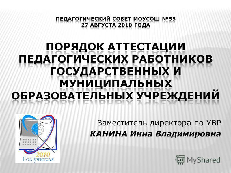 Заместитель директора по УВР КАНИНА Инна Владимировна