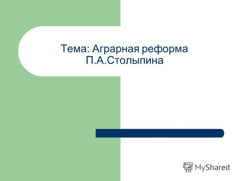 Тема: Аграрная реформа П.А.Столыпина