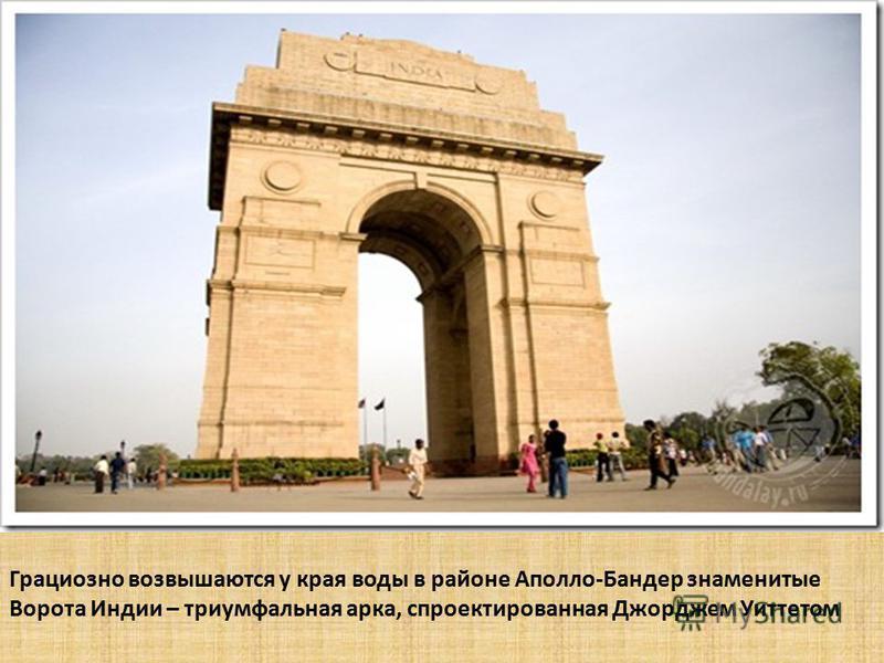 Грациозно возвышаются у края воды в районе Аполло-Бандер знаменитые Ворота Индии – триумфальная арка, спроектированная Джорджем Уиттетом