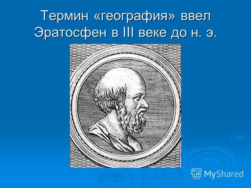 Термин «география» ввел Эратосфен в III веке до н. э.