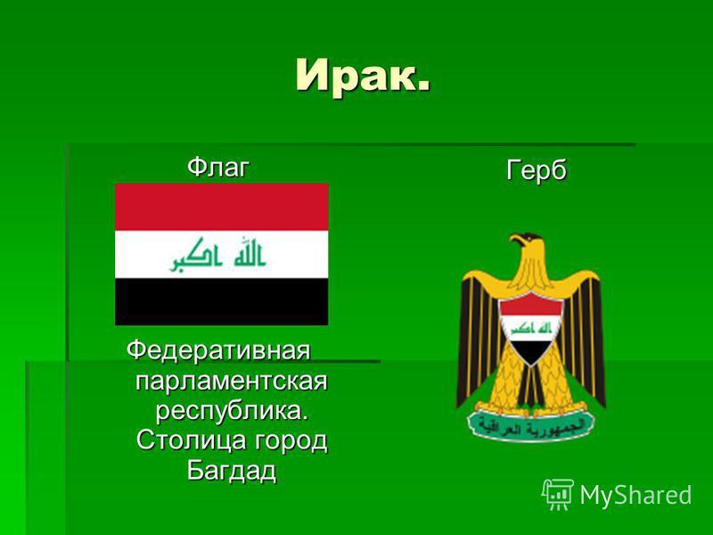 Ирак. Флаг Федеративная парламентская республика. Столица город Багдад Герб