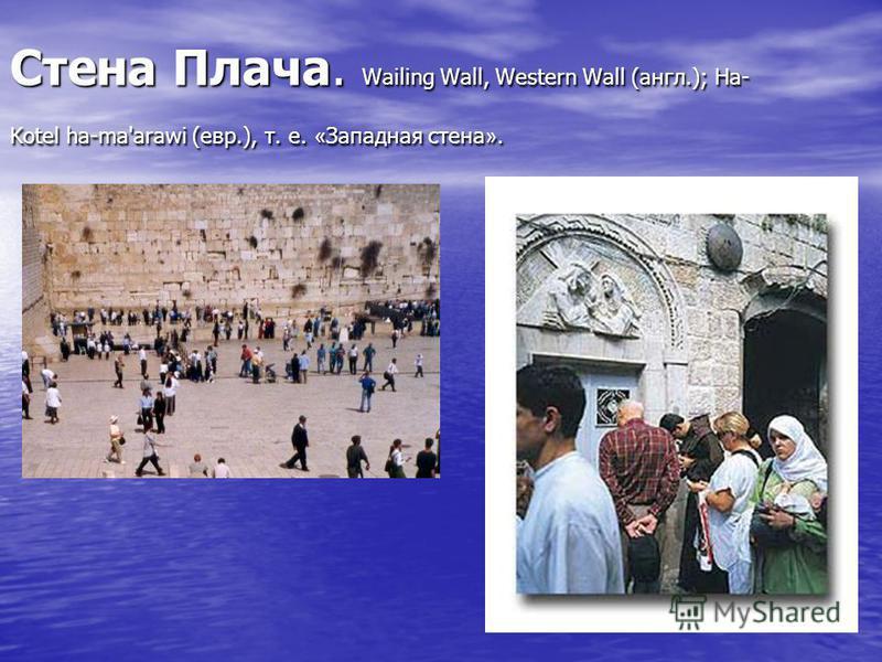 Стена Плача. Wailing Wall, Western Wall (англ.); Ha- Kotel ha-ma'arawi (евр.), т. е. « Западная стена ».