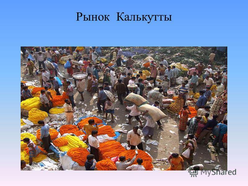 Рынок Калькутты