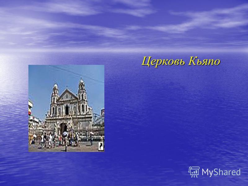 Церковь Кьяпо
