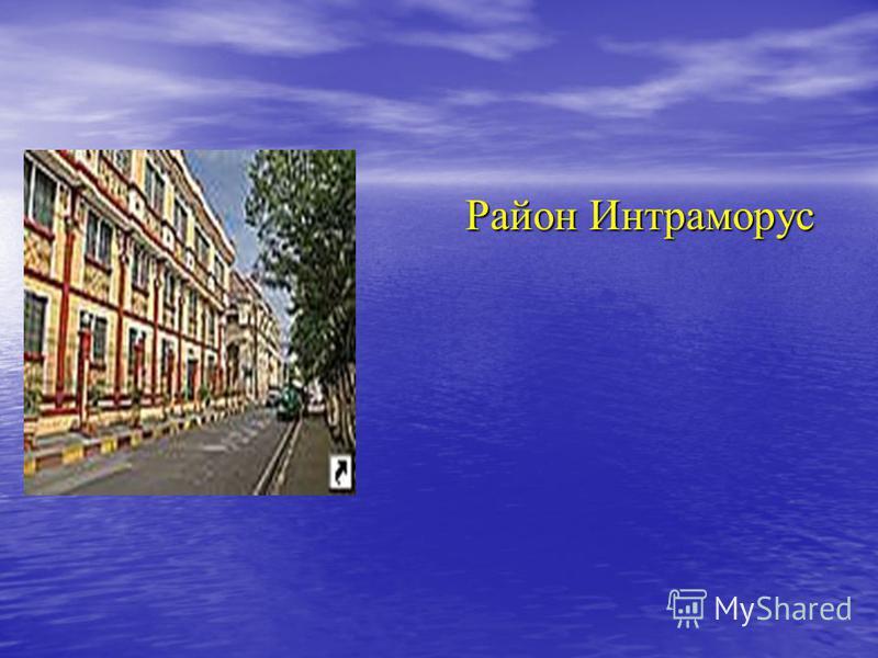 Район Интраморус