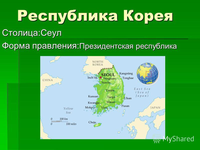 Республика Корея Столица:Сеул Форма правления: Президентская республика