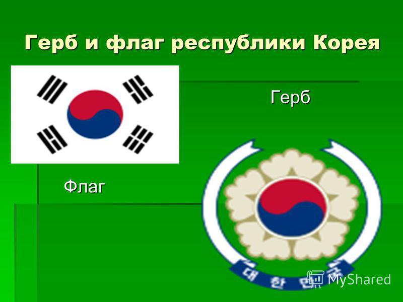 Герб и флаг республики Корея Флаг Флаг Герб